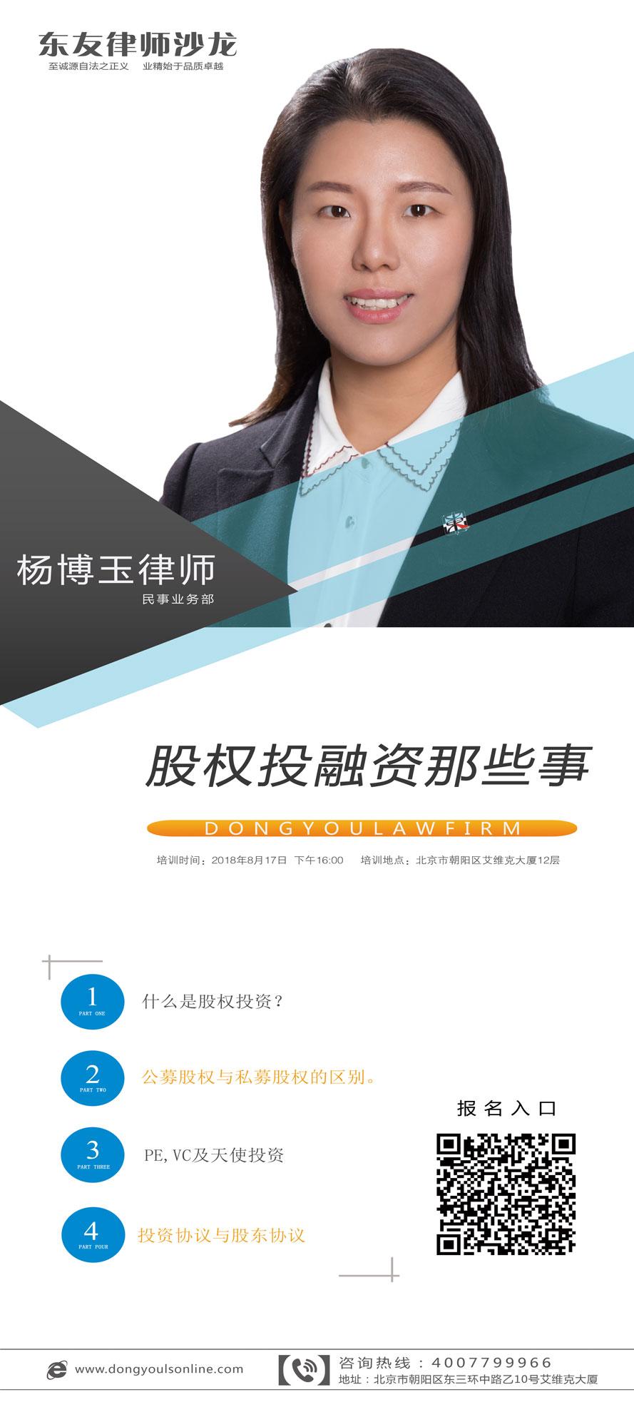 杨博玉律师解密股权投融资协定要点