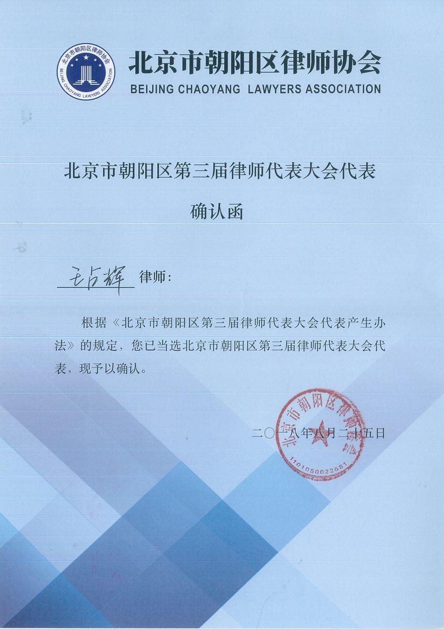 """王占辉律师当选""""北京市朝阳区第三届律师代表大会代表"""""""